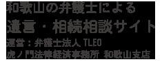 和歌山で遺言・相続に強い弁護士をお探しなら「虎ノ門法律経済事務所 和歌山支店」